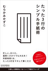 shuseihyo1-tegami.jpg