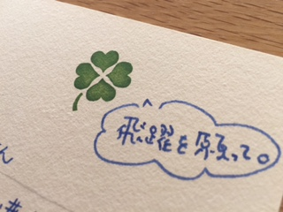 soebumi_clover1.jpg