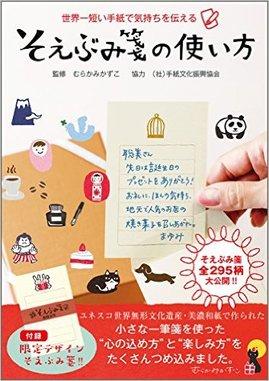 soebumi_cover.jpg