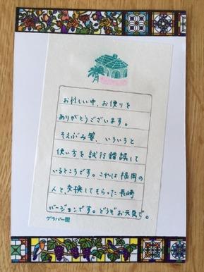 soebumisen_nagasaki.JPG