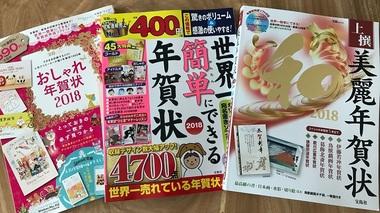 takarajima-nenga2018.jpg