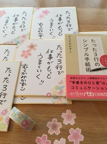 tatta3gyou-shikishi.JPG