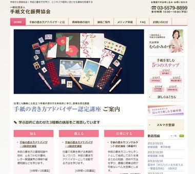 tegami.or.jp.jpg