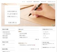 tegami_midori.JPG