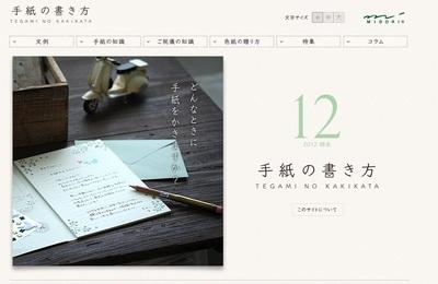 tegami_renew.jpg