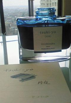 tsukiyo.JPG