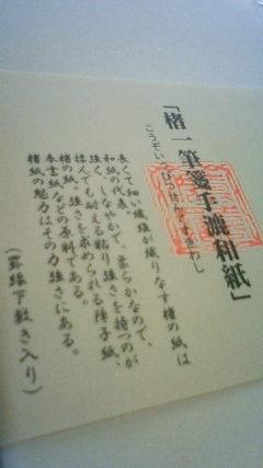 washi2.JPG