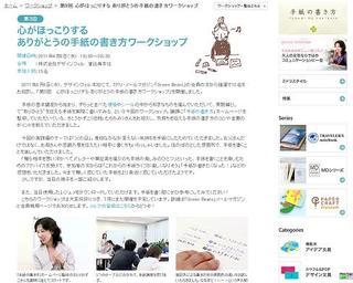 workshop_midori.JPG